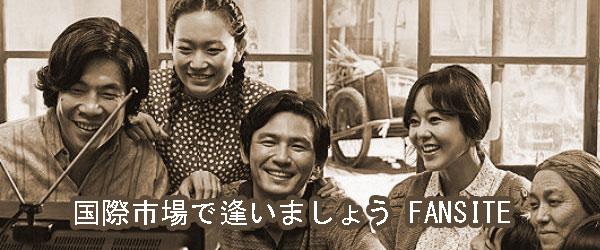 『国際市場で逢いましょう』5月16日㈯ヒューマントラストシネマ有楽町、シネマート新宿ほか全国順次ロードショー